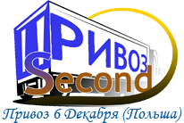 Секонд хенд оптом в Брянске